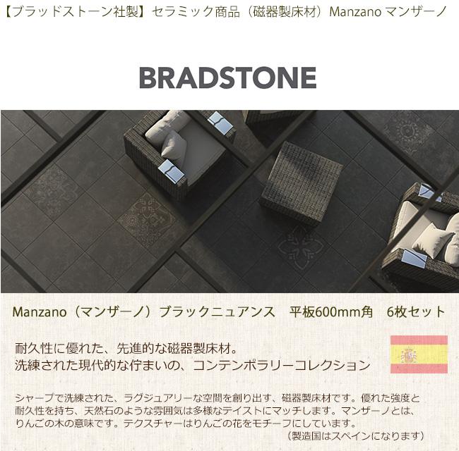 【ブラッドストーン社製】Manzano/マンザーノ平板600角(600mm×600mm×厚み20mm)ブラックニュアンス色/6枚セット【スペイン製、高級感のある磁器製床材】