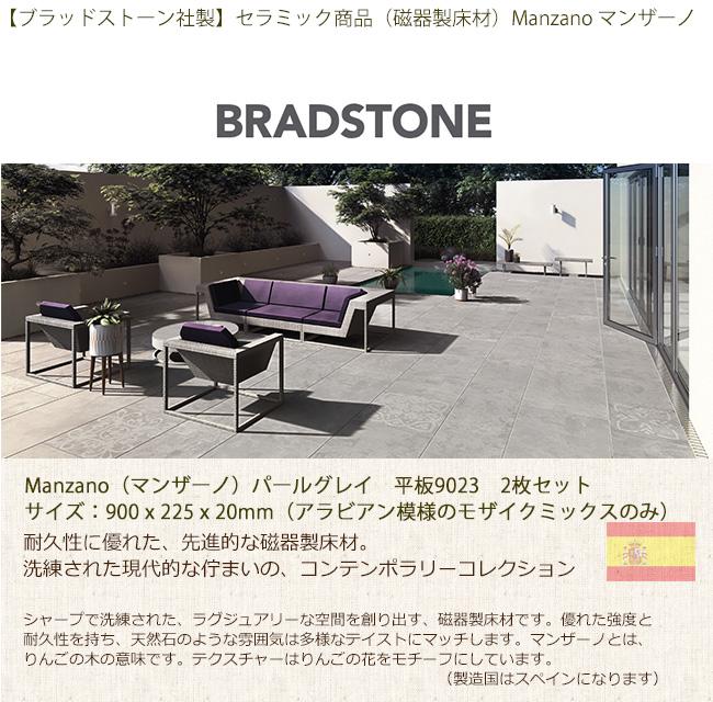 【ブラッドストーン社製】Manzano/マンザーノ平板9023(900mm×225mm×厚み20mm)パールグレイ色モザイクミックス/2枚セット【スペイン製、高級感のある磁器製床材】
