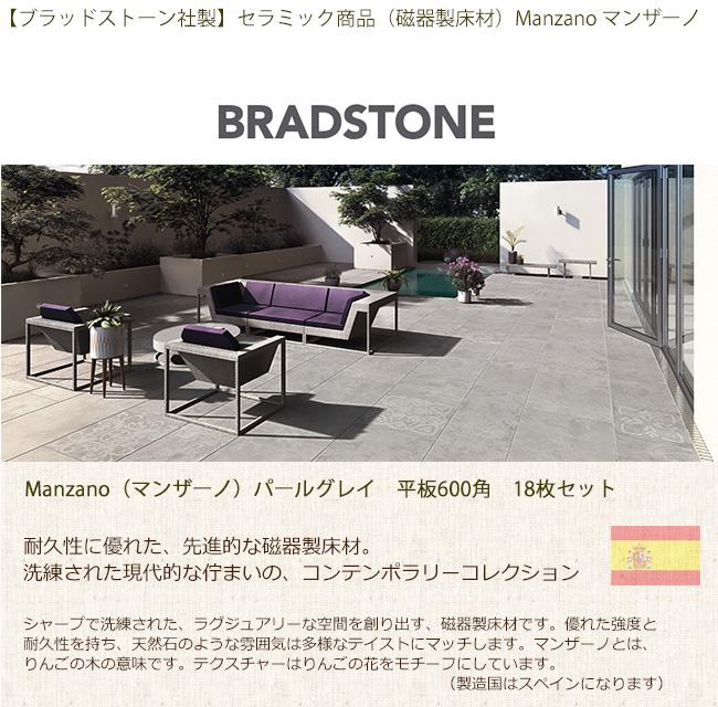 【ブラッドストーン社製】Manzano/マンザーノ平板600角(600mm×600mm×厚み20mm)パールグレイ色/18枚セット【スペイン製、高級感のある磁器製床材】