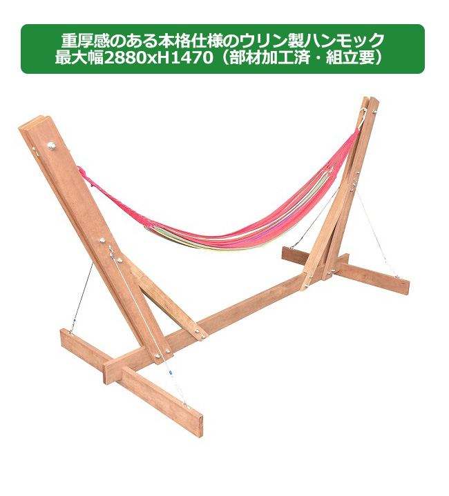 【腐らない頑強なウリン製のハンモック】商品名:ウリン製ハンモック/最大サイズ:W2880×H1470mm