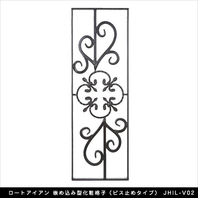 ロートアイアン 嵌め込み型化粧格子(ビス止めタイプ)JHIL-V02【アプローチ壁 開口部 エクステリアアイテム】