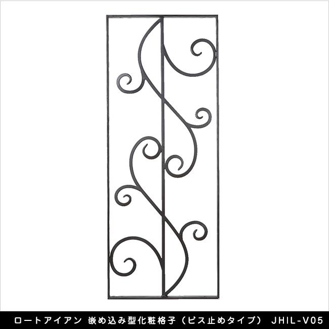 ロートアイアン 嵌め込み型化粧格子(ビス止めタイプ)JHIL-V05【アプローチ壁 開口部 エクステリアアイテム】