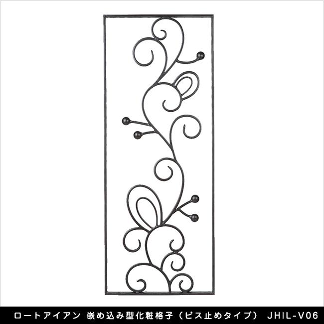 ロートアイアン 嵌め込み型化粧格子(ビス止めタイプ)JHIL-V06【アプローチ壁 開口部 エクステリアアイテム】