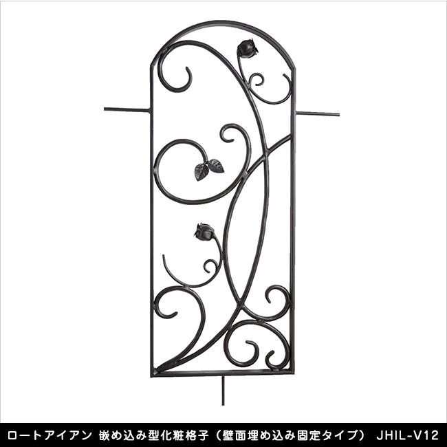ロートアイアン 嵌め込み型化粧格子(壁面埋め込み固定タイプ) JHIL-V12【アプローチ壁 開口部 エクステリアアイテム】