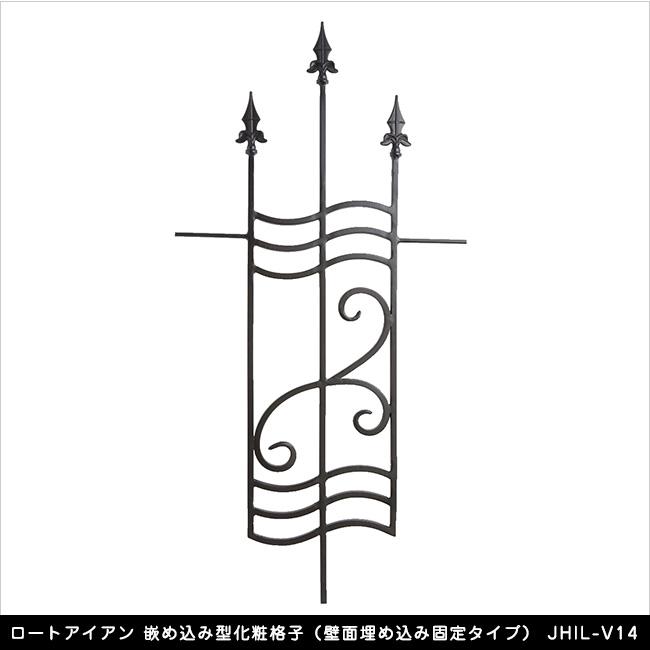 ロートアイアン 嵌め込み型化粧格子(壁面埋め込み固定タイプ) JHIL-V14【アプローチ壁 開口部 エクステリアアイテム】