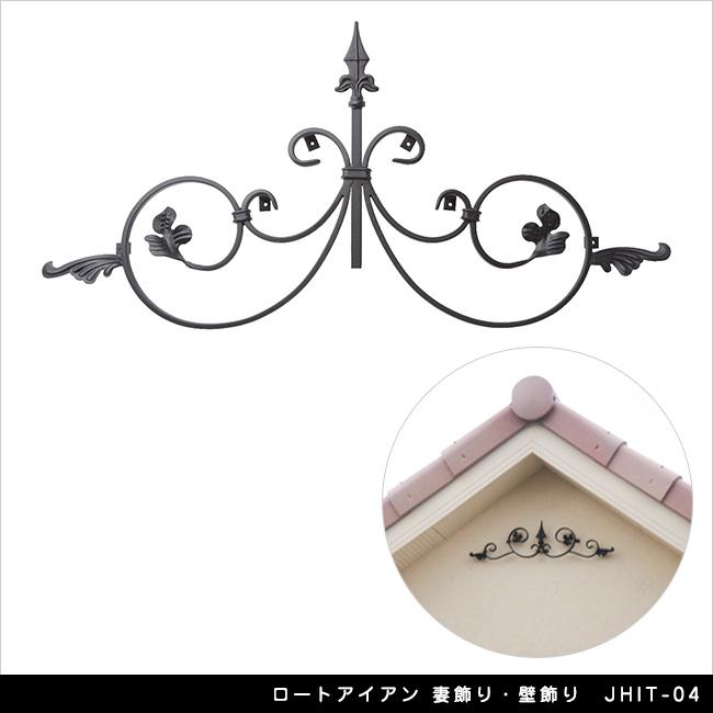 ロートアイアン 妻飾り・壁飾り JHIT-04【軒 壁面 玄関扉 エクステリアアイテム】