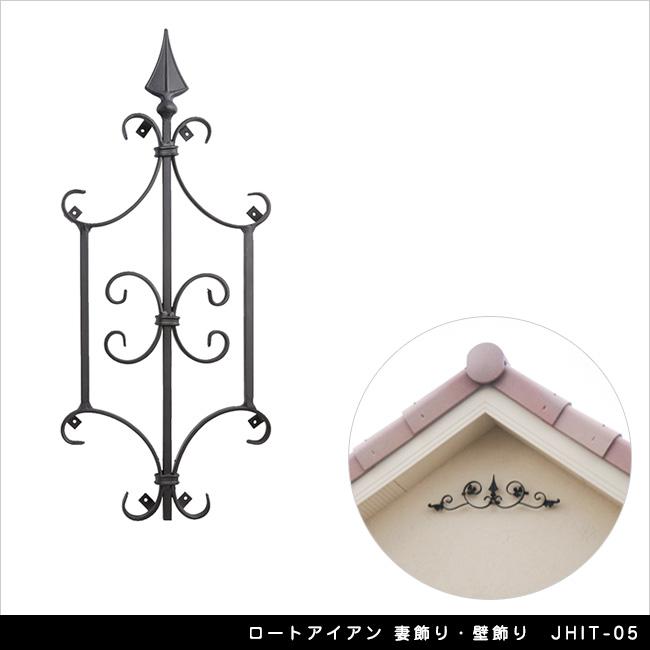ロートアイアン 妻飾り・壁飾り JHIT-05【軒 壁面 玄関扉 エクステリアアイテム】