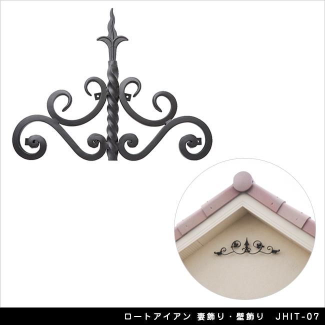 ロートアイアン 妻飾り・壁飾り JHIT-07【軒 壁面 玄関扉 エクステリアアイテム】