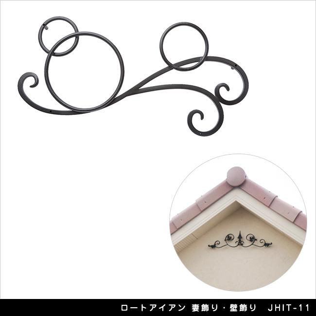 ロートアイアン 妻飾り・壁飾り JHIT-11【軒 壁面 玄関扉 エクステリアアイテム】