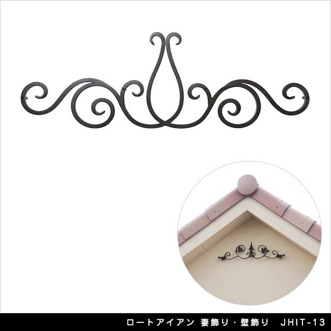 ロートアイアン 妻飾り・壁飾り JHIT-13【軒 壁面 玄関扉 エクステリアアイテム】