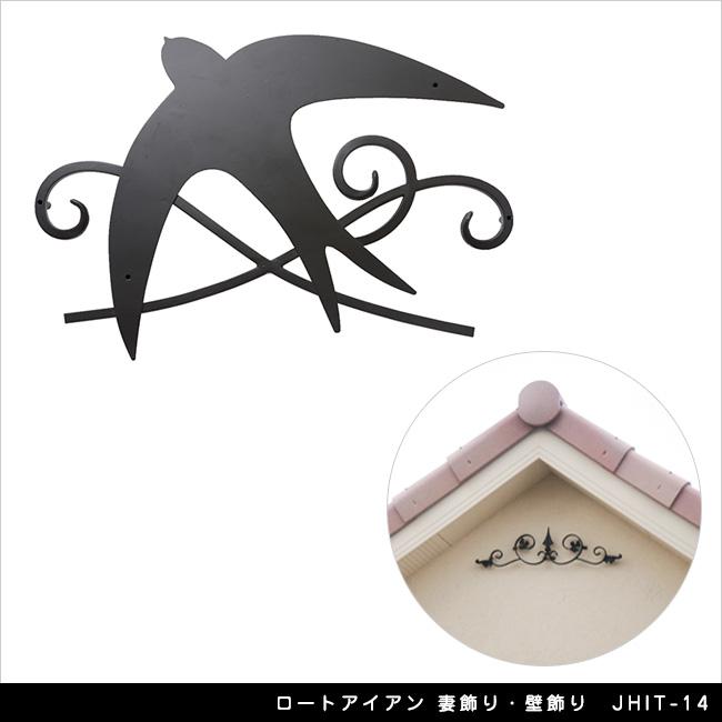 ロートアイアン 妻飾り・壁飾り JHIT-14【軒 壁面 玄関扉 エクステリアアイテム】