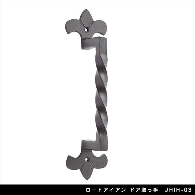 ロートアイアン ドア取っ手 JHIH-03【玄関扉 ドア扉 エクステリアアイテム】