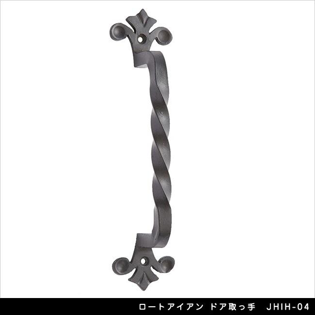 ロートアイアン ドア取っ手 JHIH-04【玄関扉 ドア扉 エクステリアアイテム】