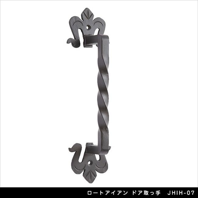 ロートアイアン ドア取っ手 JHIH-07【玄関扉 ドア扉 エクステリアアイテム】