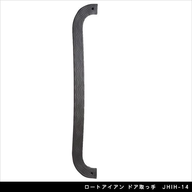 ロートアイアン ドア取っ手 JHIH-14【玄関扉 ドア扉 エクステリアアイテム】