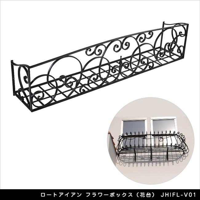 ロートアイアン フラワーボックス(花台) JHIFL-V01
