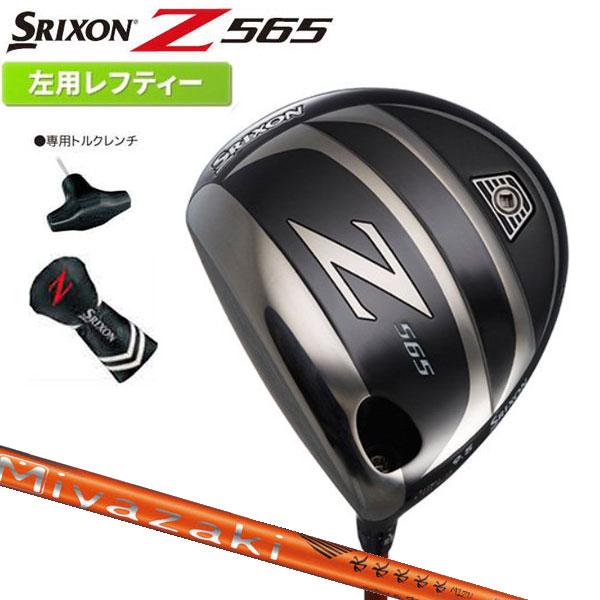 スリクソン Z565 ドライバー レフティ 左用 Miyazaki Kaula MIZU5 カーボンシャフト SRIXON DUNLOP