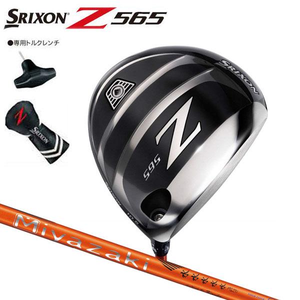 スリクソン Z565 ドライバー Miyazaki kaula MIZU 5 カーボンシャフト SRIXON DUNLOP