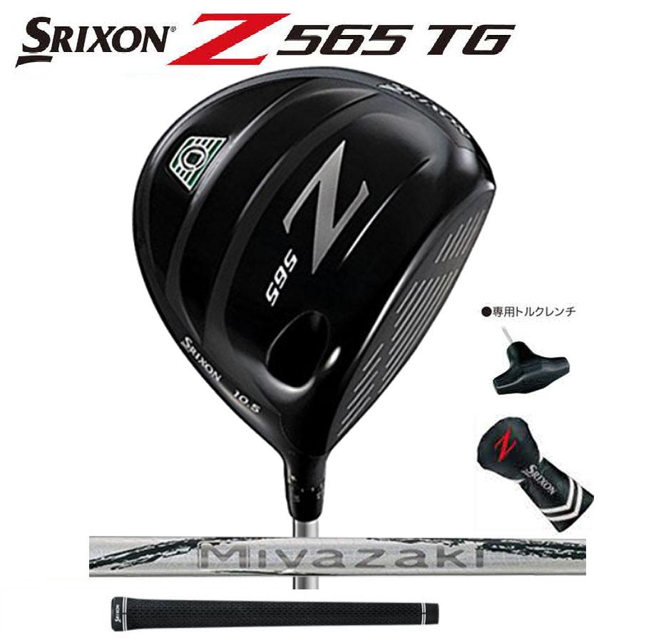 スリクソン SRIXON Z565TG ドライバー Miyazaki Melas IIカーボンシャフト【ゴルフ】【ドライバー】【ダンロップ】【スリクソン】【SRIXON】【z565】