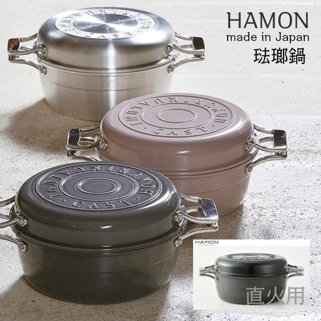 【日本製】HAMON アルミ鋳造琺瑯鍋 ガス火用 青墨 A-2032 はもん 北陸アルミニウム