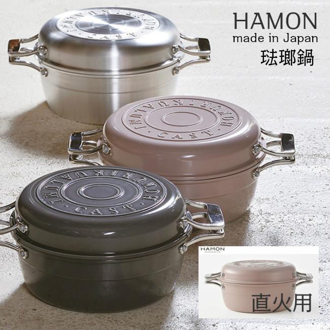 【日本製】HAMON アルミ鋳造琺瑯鍋 ガス火用 薄桜 A-2031 はもん 北陸アルミニウム