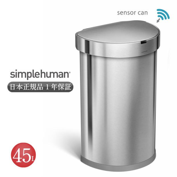 【日本正規品】シンプルヒューマン ST2009 セミラウンド センサーカン シルバー 45L ゴミ箱 SIMPLEHUMAN