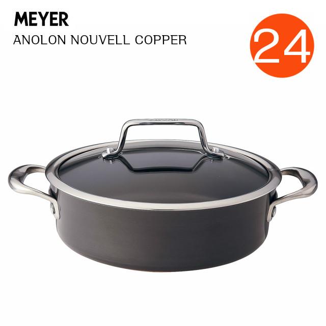 MEYER ANOLON ヌーヴェルカッパー IH 浅型両手鍋 24cm