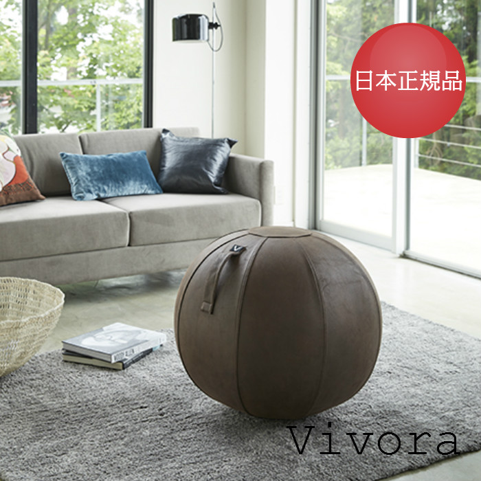 インテリアとしても使えるスタイリッシュなバランスボール。 シーティングボール ルーノ レザーレット ブラウン ビボラ バランスボール 65cm Vivora