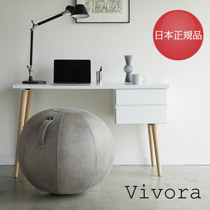 シーティングボール ルーノ レザーレット ライトグレー ビボラ バランスボール 65cm Vivora