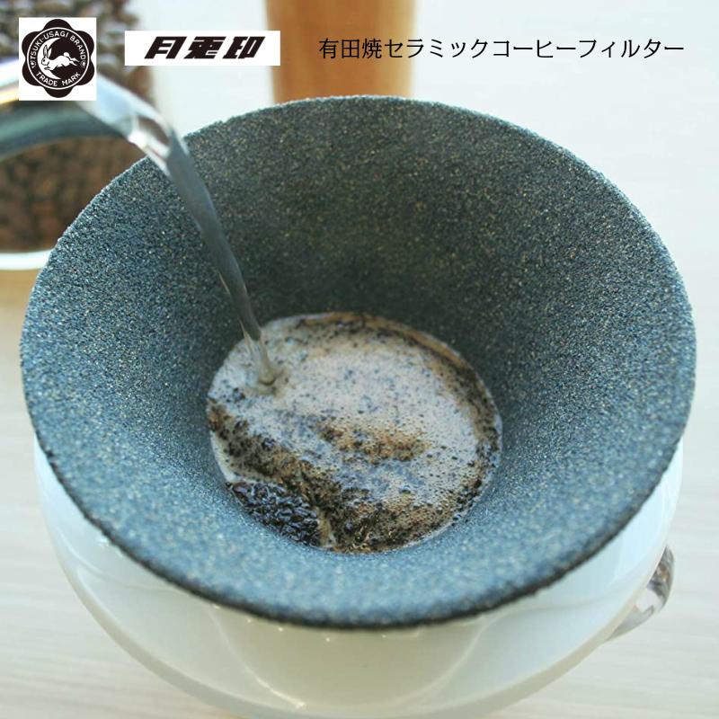 雑味を除去し、究極のコーヒーを誰でも手軽に。 月兎印 有田焼 セラフィルター コーヒーフィルター
