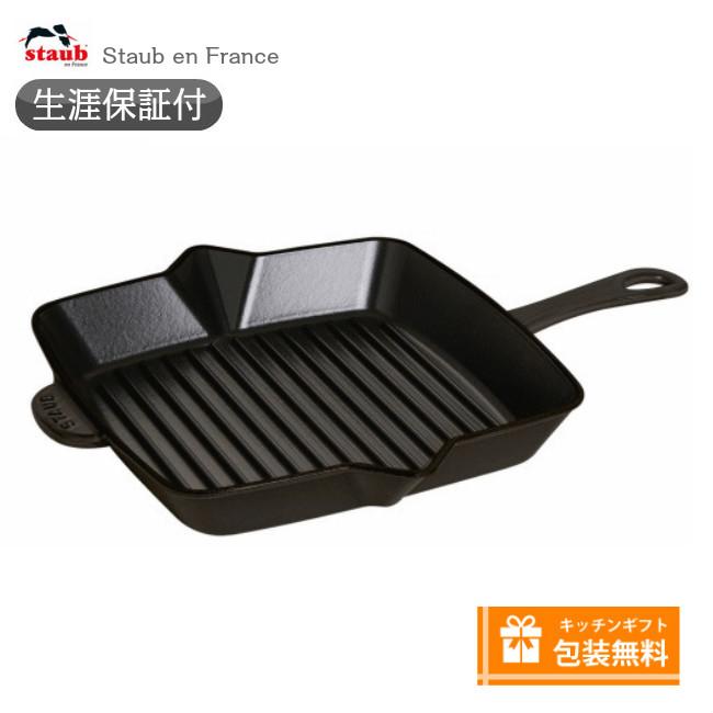 【生涯保証 staub】ストウブ staub 26cm アメリカングリル グリルパン 26cm グリルパン, kousen:d492ef0c --- sunward.msk.ru