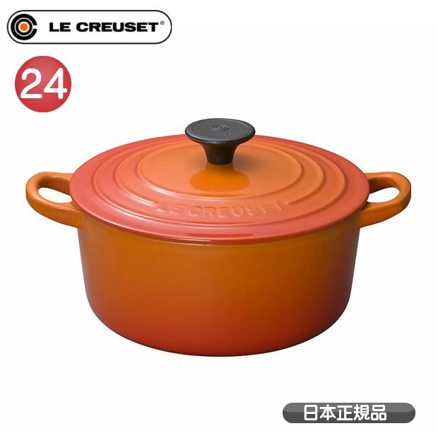 ココット・ロンド 2501 24cm オレンジ ルクルーゼ トラディション Le CREUSET