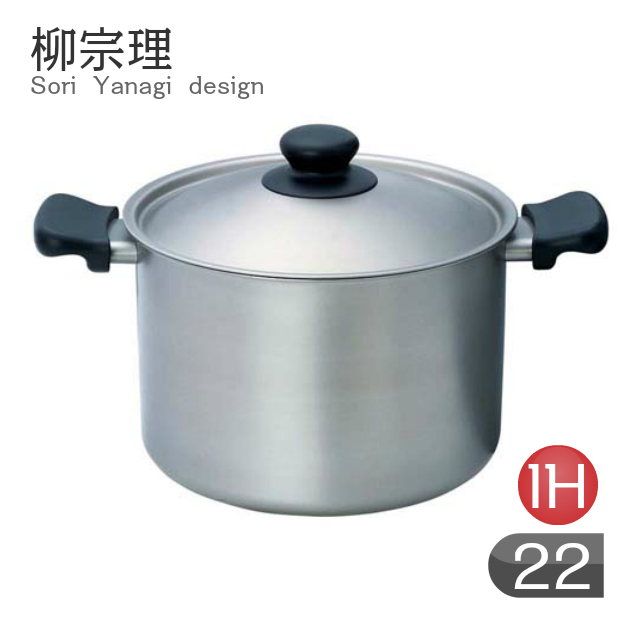 柳宗理 IH両手鍋 深型(つや消し) 22cm IH対応