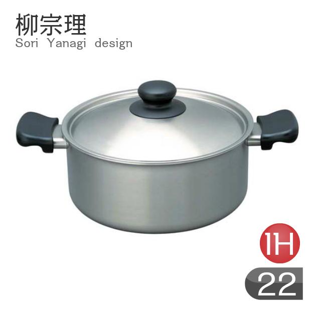 柳宗理 IH両手鍋 浅型(つや消し) 22cm IH対応