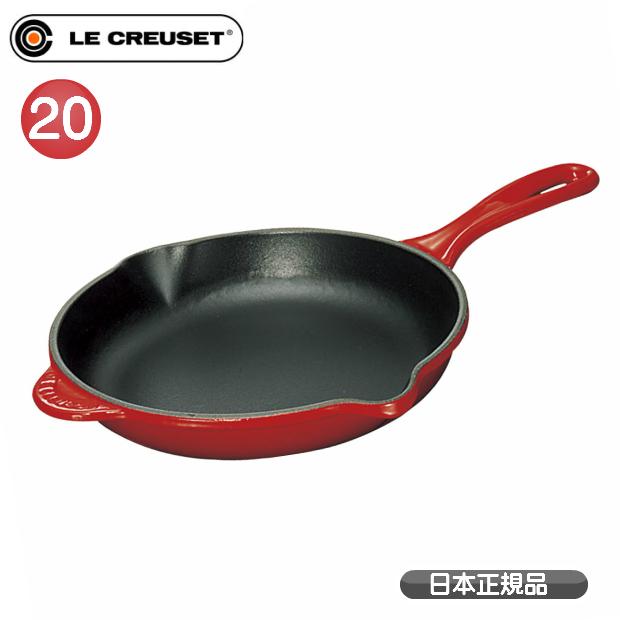 ルクルーゼ スキレット 20cm チェリーレッド IH対応 Le CREUSET