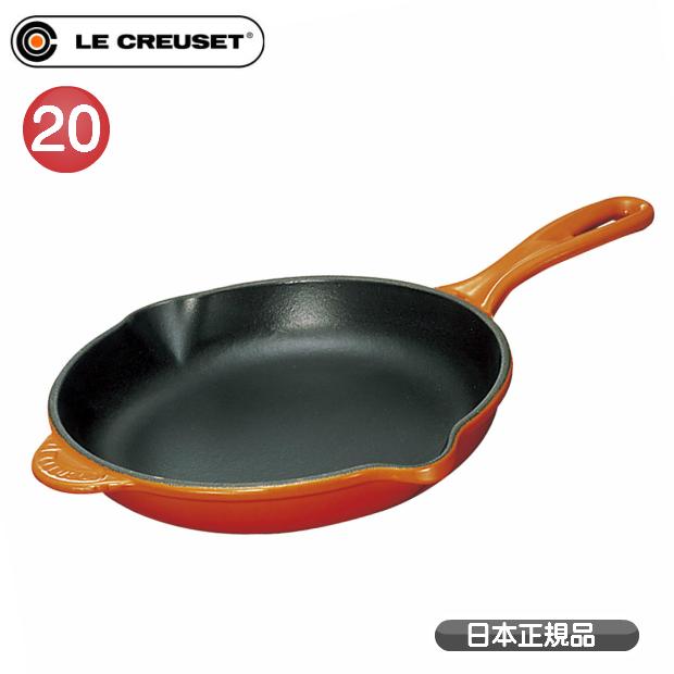 ルクルーゼ スキレット 20cm オレンジ IH対応 Le CREUSET