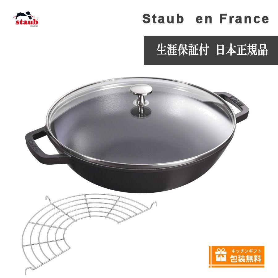 【生涯保証】ストウブ staub グランビュッフェパン ブラック 40509-398