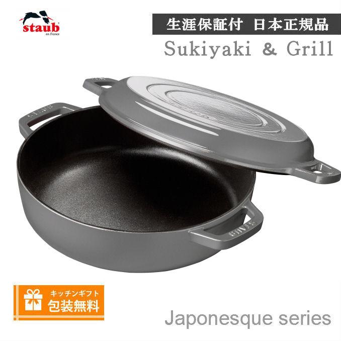 【生涯保証】Staub Sukiyaki & グリルパン 26cm グレー ストウブ