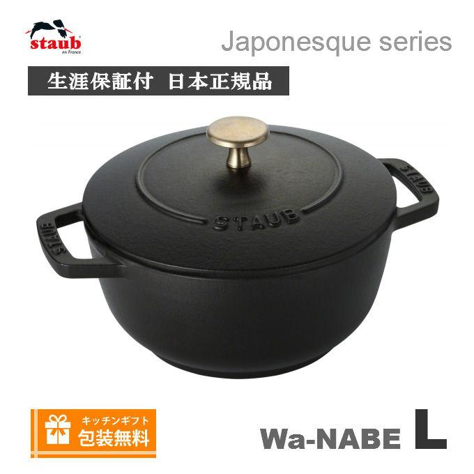 【生涯保証】Staub ストウブ Wa-NABE ワナベ L サイズ 20cm ブラック わなべ