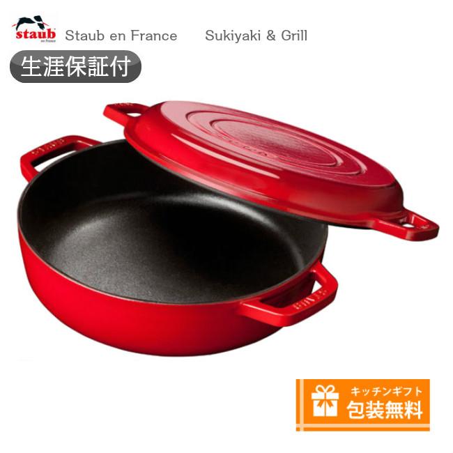【生涯保証】Staub Sukiyaki & グリルパン 26cm チェリー ストウブ