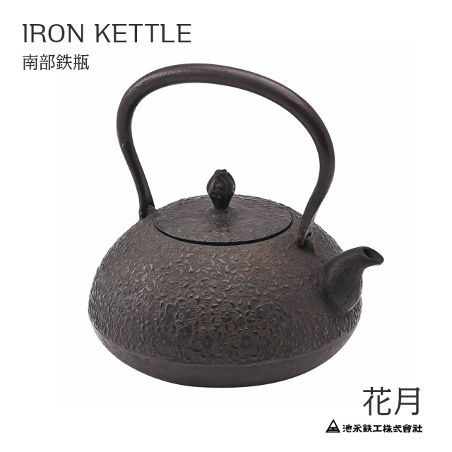 鉄瓶 花月 かげつ 南部鉄瓶 IKENAGA/池永鉄工 南部鉄器