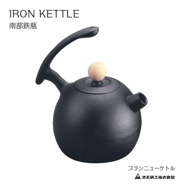 鉄瓶 ブランニューケトル 南部鉄瓶 IKENAGA/池永鉄工 南部鉄器