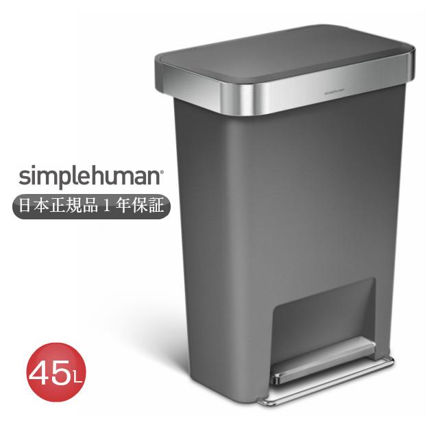【日本正規品】レクタンギュラーステップダストボックス ライナーポケット付 45L グレイプラスチック シンプルヒューマン ゴミ箱 グレー CW1386