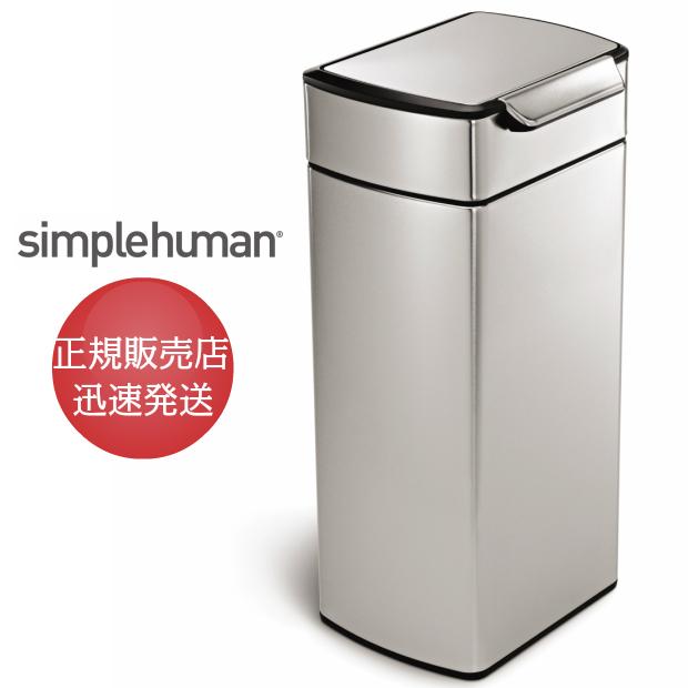 【日本正規品】レクタンギュラータッチバーダストボックス 30L シルバーステンレス シンプルヒューマン ゴミ箱 CW2015
