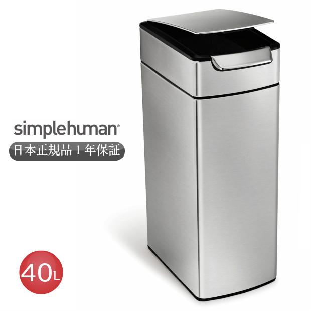 (simplehuman)静かに開閉するゴミ箱★スタイリッシュな空間を! おしゃれ ゴミ箱 【日本正規品】スリムタッチバーダストボックス 40L シルバーステンレス シンプルヒューマン ゴミ箱 CW2016