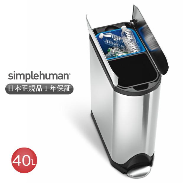 【日本正規品】バタフライステップダストボックス 分別タイプ 40L CW2017 シルバーステンレス シンプルヒューマン simplehuman ゴミ箱