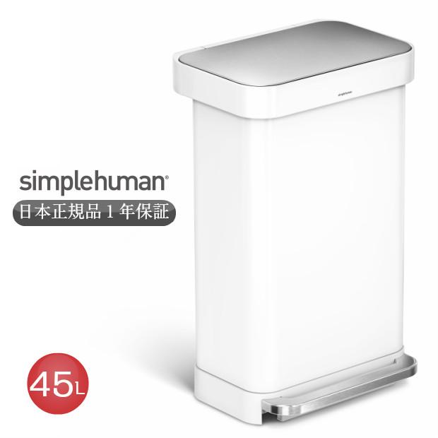 【日本正規品】simplehumanレクタンギュラーステップダストボックス ライナーポケット付 45L ホワイトスチール シンプルヒューマン ゴミ箱 CW2027