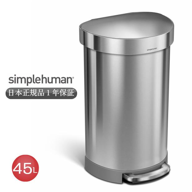 (simplehuman)静かに開閉するゴミ箱★スタイリッシュな空間を! おしゃれ ゴミ箱 【日本正規品】シンプルヒューマン CW2030 セミラウンド ステップカン ステンレス 45L