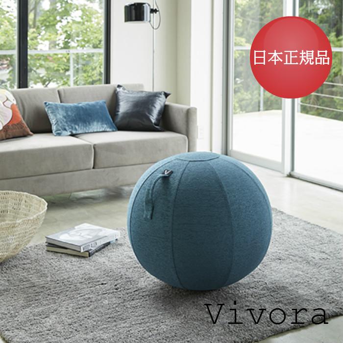 シーティングボール ルーノ シェニール Vivora ブルー ビボラ バランスボール 65cm