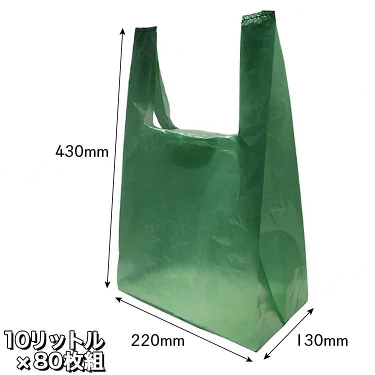 取っ手付きポリ袋にうれしい消臭効果 便利な消臭袋 80枚組 与え 10リットル 限定モデル